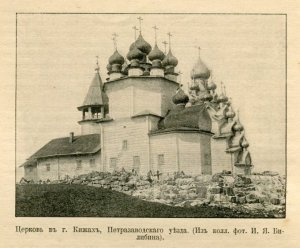 bilibin wooden church photo