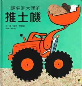 Bruiser, by Gavin Bishop: Taiwanese edition